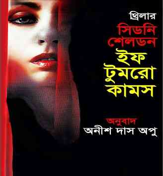 ইফ টুমরো কামস - সিডনি শেলডন/অনীশ দাস অপু - If Tomorrow Comes By Sidney Sheldon