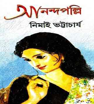 আনন্দপল্লি- নিমাই ভট্টাচার্য - রোমান্টিক উপন্যাস - Anandapalli By Nimai Bhattacharya