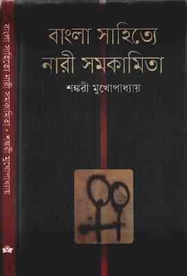 বাংলা সাহিত্যে নারী সমকামিতা - শঙ্করী মুখোপাধ্যায় - Bangla Sahitye Nari Samakamita - Sankari Mukhopadhyay
