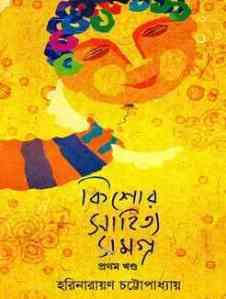 KISHORE RACHANA SAMAGRA 1