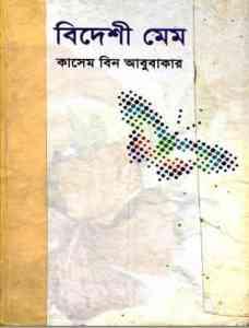 Bideshi Mem