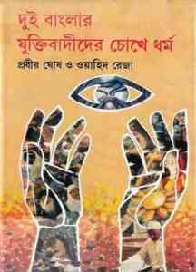 Dui Banglar Juktibadider Chokhe Dharma