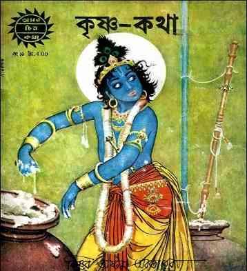Krishna Katha