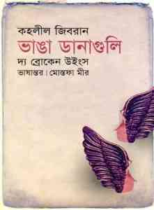 Bhanga Danaguli
