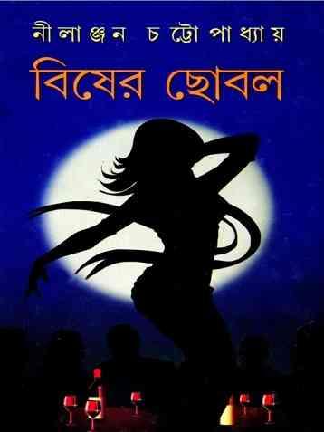 বিষের ছোবল – নীলাঞ্জন চট্টোপাধ্যায় - Bisher Chobol By Nilanjan Chattopadhyay - 18+ Pdf Download