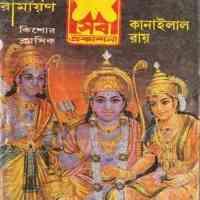 Kishor Ramayan