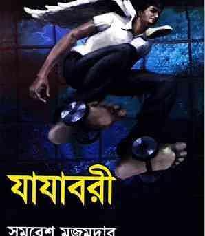 যাযাবরী - সমরেশ মজুমদার - Jajabori by Samaresh Majumdar - Bengali Books Pdf