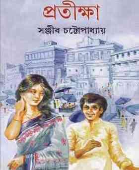 প্রতীক্ষা - সঞ্জীব চট্ট্যোপাধ্যায় - Protikkha By Sanjib Chattopadhyay