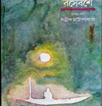 রসেবশে - সঞ্জীব চট্ট্যোপাধ্যায় - RoseBose By Sanjib Chattopadhyay