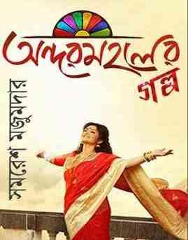 অন্দরমহলের গল্প - সমরেশ মজুমদার - bengali books online free reading