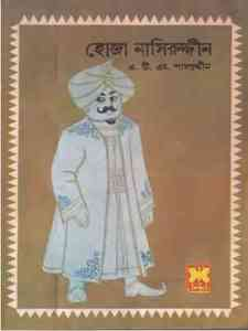 Read more about the article হোজা নাসিরুদ্দীন – এটিএম শামসুদ্দিন – Hoja Naseruddin – ATM Shamsuddin