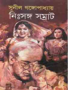 Nishshango Samrat pdf