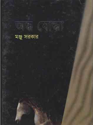 Andho Joddha By Manju Sarkar pdf