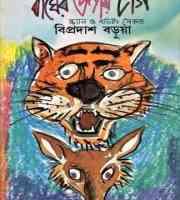 Bagher Upar Tag By Bipradas Barua
