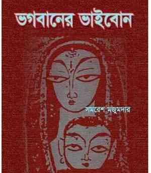 ভগবানের ভাইবোন - সমরেশ মজুমদার - bengali books online free reading