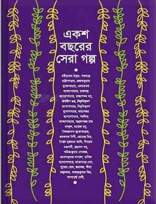 একশ বছরের সেরা গল্প - সমরেশ মজুমদার সম্পাদিত - Eksho Bochorer Sera Golpo Edited by Samaresh Majumdar