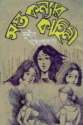 সপ্তকন্যার কাহানী - সুনীল গঙ্গোপাধ্যায় - Bangla Ebook