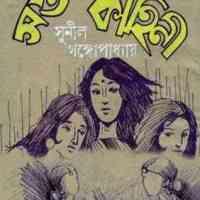 Sapta kanyar Kahini