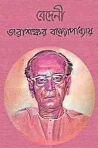 Bedeni By Tarashankar Bandopadhyay