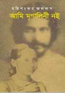 Ami Mrinalini Noi By Harishankar Jaladas