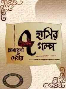 Sat Hasir Galpo by Ashapoorna Devi