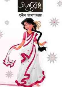 Antaranga by Sunil Gangopadhyay