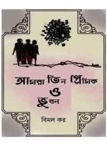 Amra Tin Premik O Bhuban by Bimal Kar