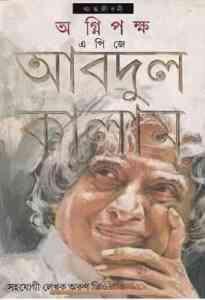 Agni Pakkha Atmajibani by APJ Abdul Kalam