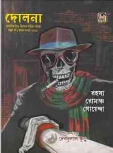 Dolna Utsav Sonkha 2016 - Bangla Magazine