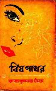 Bish Pathar By Rajkumar Moitra