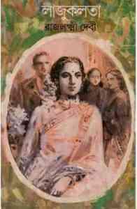 Lajuklota By Rajlakshmi Devi Pdf