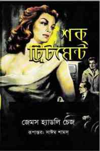 Shock Treatment By James Hadley Chase