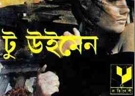two-women-bangla-ebook