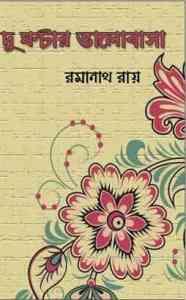 Du Ghantar Bhalobasa by Ramanath Ray