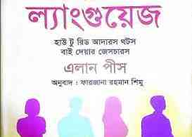 Body language Bangla pdf
