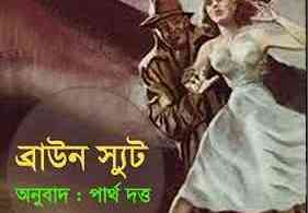 Brown Suit By Agatha Christie Bangla Pdf