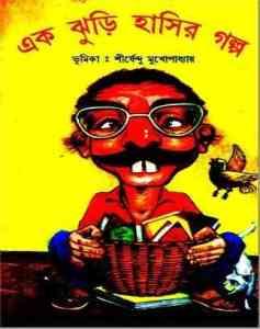Read more about the article এক ঝুড়ি হাসির গল্প – Ek Jhuri Hasir Golpo – Bangla Story Book Pdf