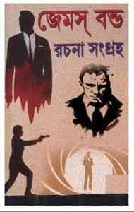 James Bond Rachana Sangraha Bangla Pdf