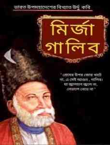 Mirza-Ghalib-Bangla-Books-pdf