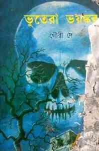 Bhuter Bhayankar by Gouri Dey