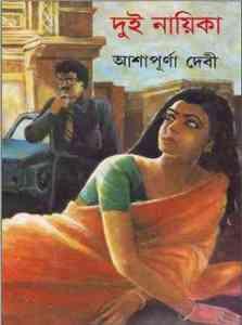Dui Nayika By Ashapurna Devi pdf