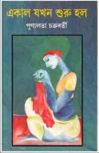 Ekal Jakhan Suru Holo By Punnalata Chakrabarty