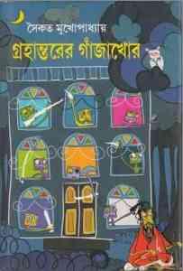 Grohantorer Ganjakhor by Saikat Mukhopadhyay