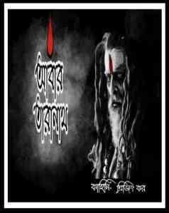 Abar Taranath by Trijit Kar