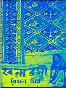 Benarasi By Bimal Mitra