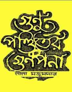 Gunu Ponditer Gunpana By Leela Majumdar