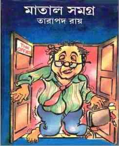 Matal Samagra By Tarapada Roy