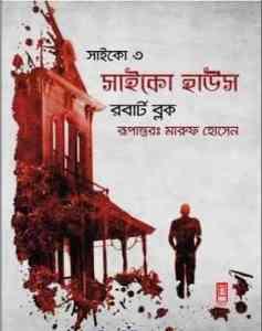 Psycho House Novel by Robert Bloch Bangla pdf