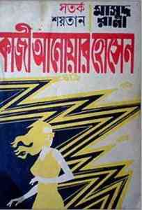 Shatarka Shaytan Masud Rana Pdf