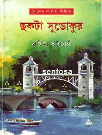 Chokta Sudokur by Suchitra Bhattacharya